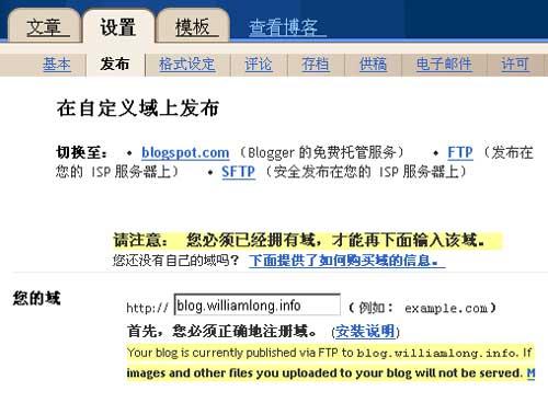 设置Blogger功能