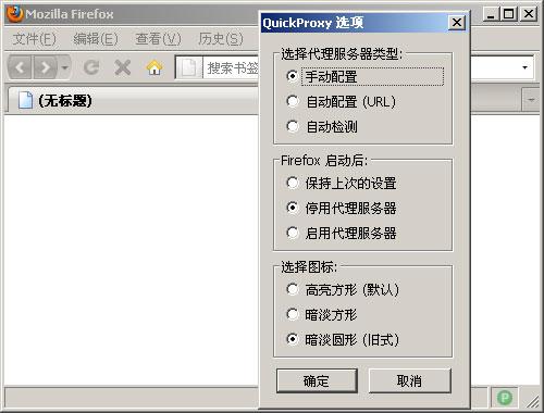 什么是代理服务器,http代理服务器设置的方法