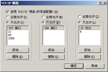 网络安全配置